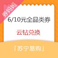 苏宁全品类99-6/199-10元券