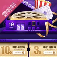美团3元/10元电影通用券 新老用户均可领取