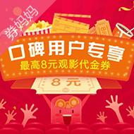 淘票票最高8元电影优惠券 口碑用户专享