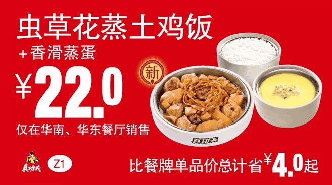 Z1虫草花蒸土鸡饭+香滑蒸蛋