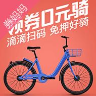 10次免费骑行单车券