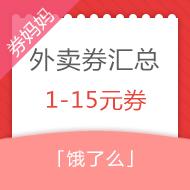 饿了么外卖券汇总 8月14日更新,最高20元红包
