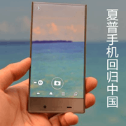 夏普手机正式回归中国市场