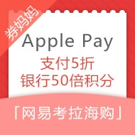 APP端:网易考拉Apple Pay活动