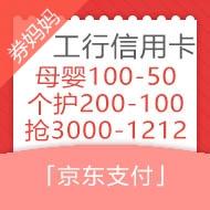 10点:京东支付&工行信用卡