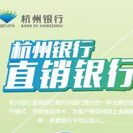 杭州直销银行