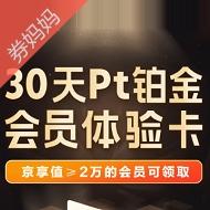 免费领京东30天铂金会员体验卡