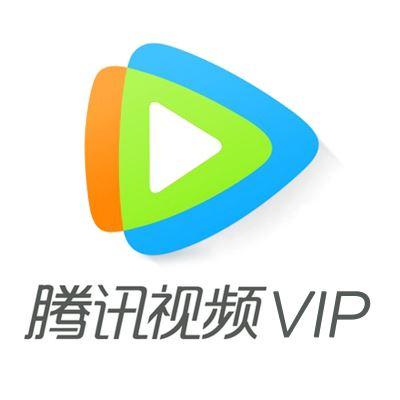 限今日:腾讯视频VIP会员