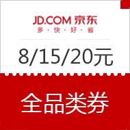 【全品类】110-5/299-15/399-20