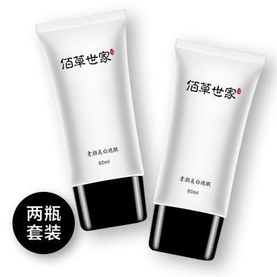 2瓶佰草世家旗舰店懒人素颜霜