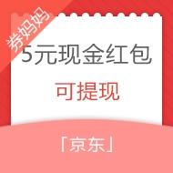 5元京东小金库现金红包