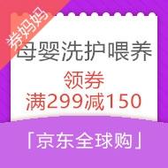 京东全球购母婴洗护喂养用品