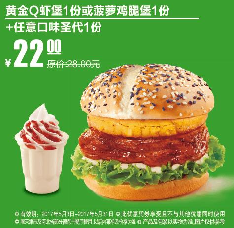 京津冀德克士黄金Q虾堡1份或菠萝鸡腿堡1份+任意口味圣代1份