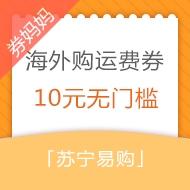 苏宁10元海外购运费券