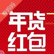 【可互拆】苏宁年货红包