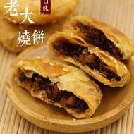 安徽特产黄山烧饼梅干菜烧饼