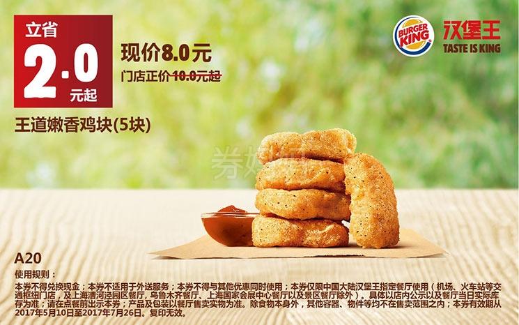 A20王道嫩香鸡块(5块)