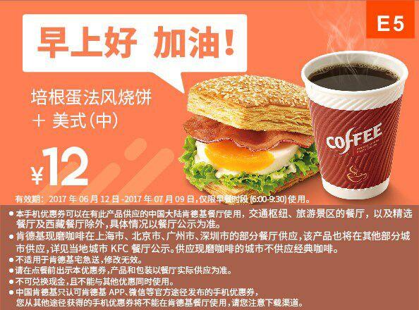 E5培根蛋法风烧饼+美式(中)