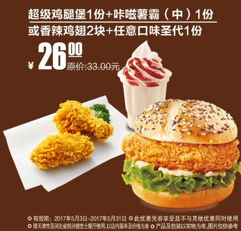 京津冀德克士超级鸡腿堡1份+咔滋薯霸(中)1份或香辣鸡翅2块+任意口味圣代1份
