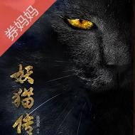 《妖猫传》15元电影红包 满30元可用