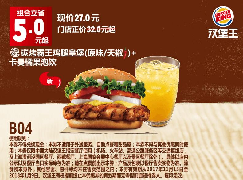 B04碳烤霸王鸡腿皇堡(原味/天椒)+卡曼橘果泡饮