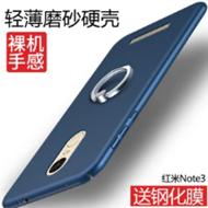 红米note3手机壳