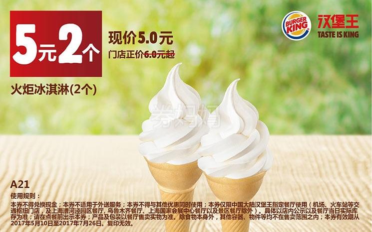 A21火炬冰淇淋(2个)