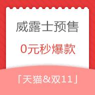 20日0点预售:天猫威露士官方旗舰店