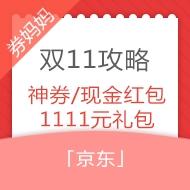 京东双11省钱攻略