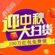 免费领100万中秋超级大红包