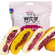 轩庆4味鲜花饼12枚