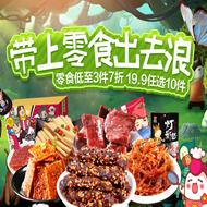 京东肉干肉脯专场