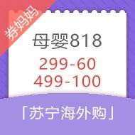 苏宁海外购  818母婴会场