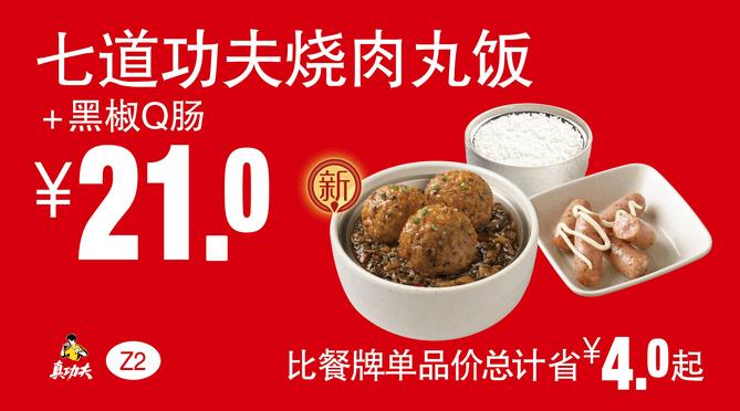 Z2七道功夫烧肉丸饭+黑椒Q肠