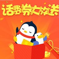 京东金融1-5元话费券