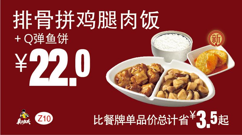 Z10排骨拼鸡腿肉饭+Q弹鱼饼