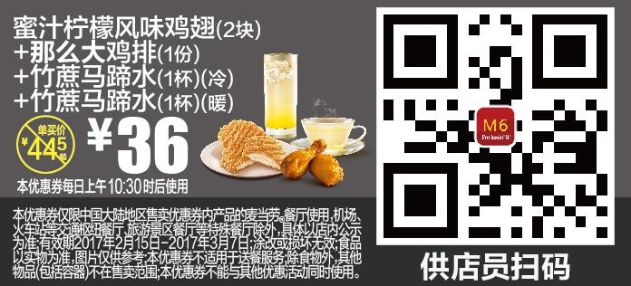 M6蜜汁柠檬风味鸡翅(2块)+那么大鸡排(1份)+竹蔗马蹄水(1杯)(冷)+竹蔗马蹄水(1杯)(暖)