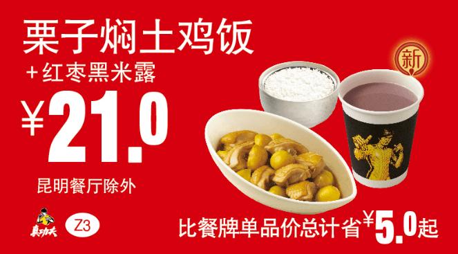 Z3栗子焖土鸡饭+红枣黑米露
