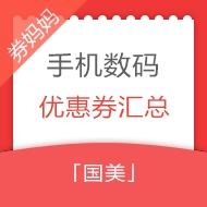 【手机数码】10-600元国美优惠券