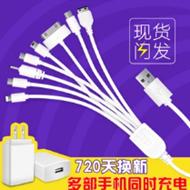 多功能USB多接口充电器