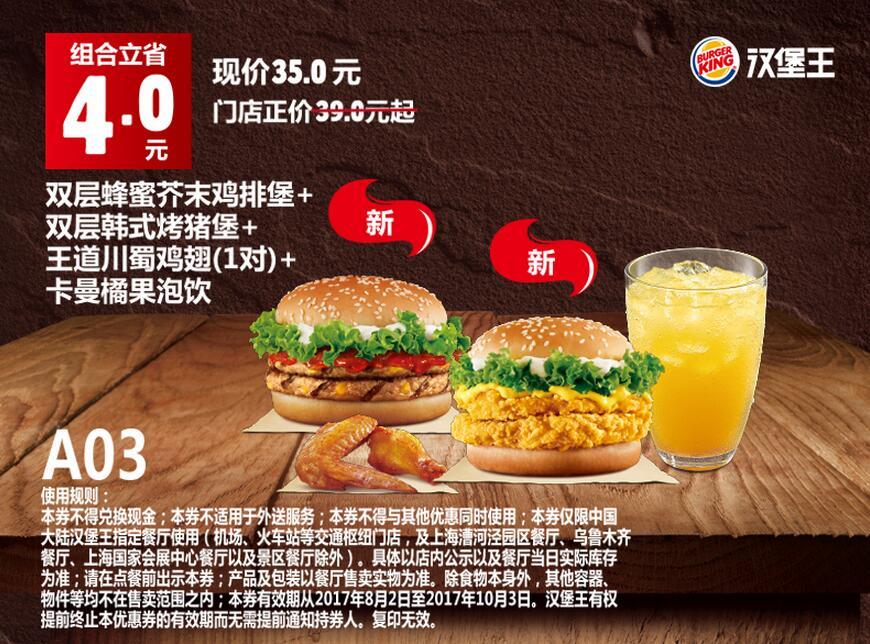 A03双层蜂蜜芥末鸡排堡+双层韩式烤猪堡+王道川蜀鸡翅(1对)+卡曼橘果泡饮