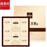 稻香村法式乳酪月饼礼盒