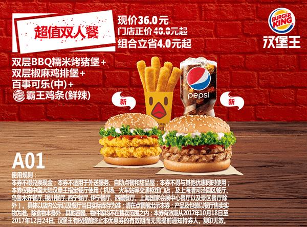 A01双层BBQ糯米烤猪堡+双层椒麻鸡鸡排堡+百事可乐(中)+霸王鸡条(鲜辣)