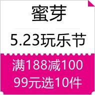 蜜芽 5.23玩乐节