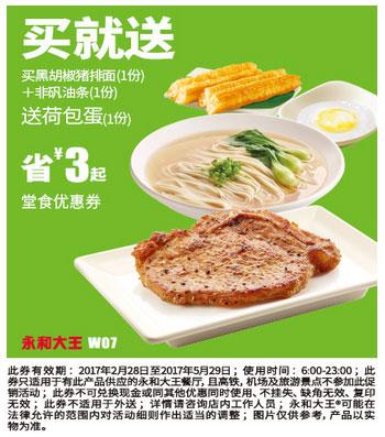 W07买黑胡椒猪排面(1份)+非矾油条(1份)