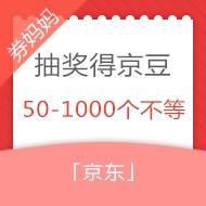 抽50-1000个京豆