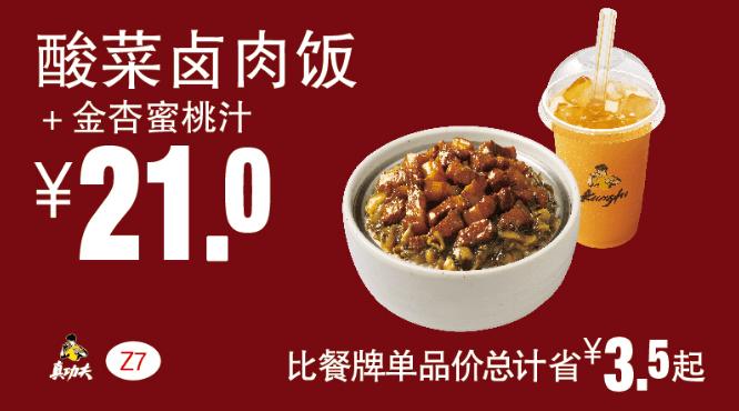 Z7酸菜卤肉饭+金杏蜜桃汁
