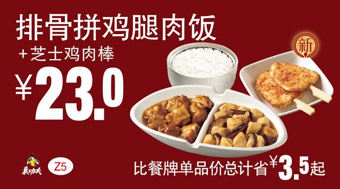 Z5排骨拼鸡腿肉饭+芝士鸡肉棒