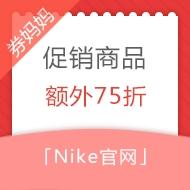 Nike官网黑五大促