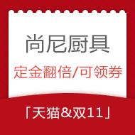 双11预售:天猫SERAFINOZANI厨具